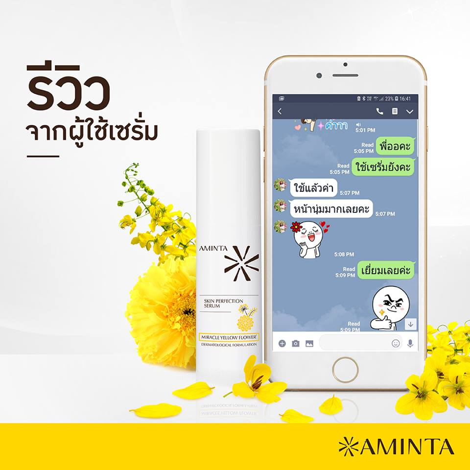 เซ็ท 6 ขวด Aminta Skin Perfection Serum
